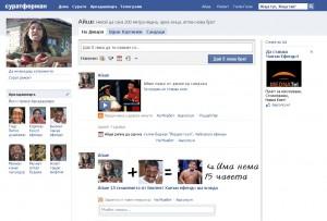 циганин във фейсбук