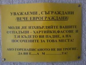 забрана за боклуци